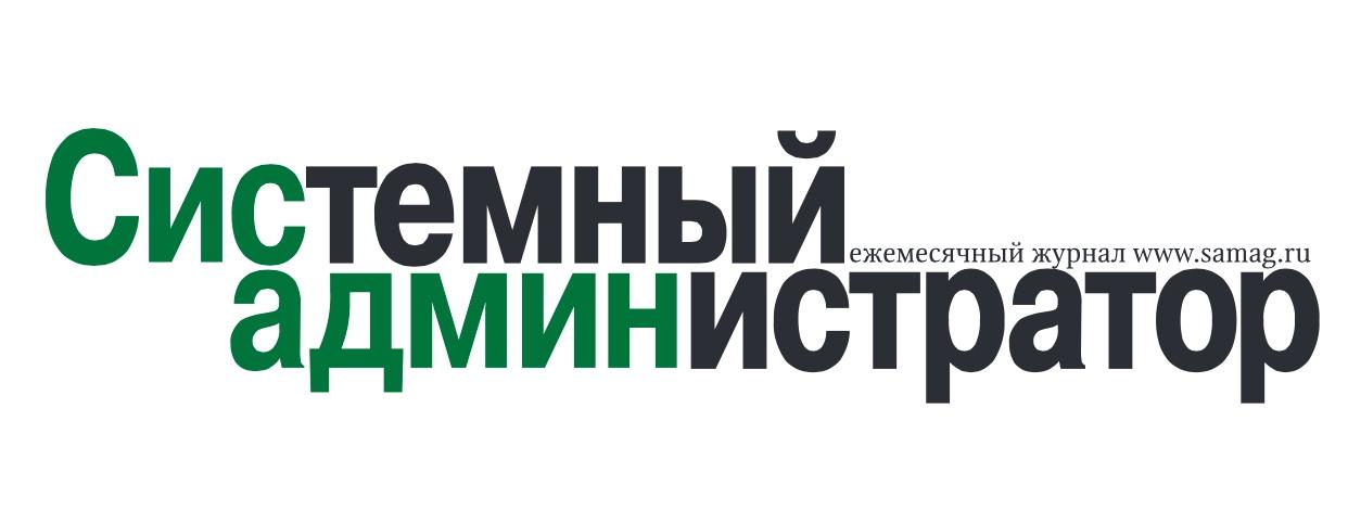 Журнал «Системный администратор»
