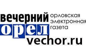 Электронная газета «Вечерний Орёл»