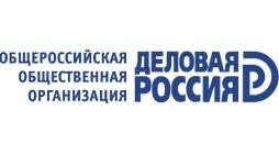 Общероссийская общественная организация Деловая Россиия