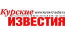 Общественно-информационный еженедельник «Курские известия»