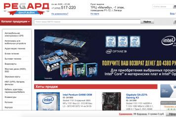 «Регард-онлайн» - магазин электроники