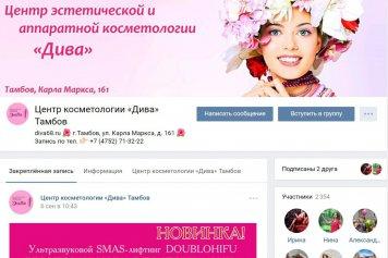 Центр косметологии «Дива» Тамбов