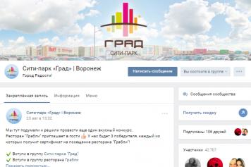 "Официальная группа Сити-парка ""Град"""