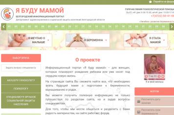 Информационный портал «Я буду мамой»