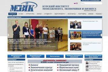 Курский институт менеджмента, экономики и бизнеса