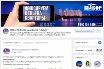 """Строительная компания """"ВЫБОР"""""""
