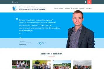 ЛРО «Всероссийское общество глухих»