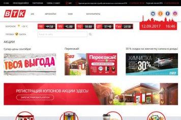 Сайт Воронежской Топливной Компании