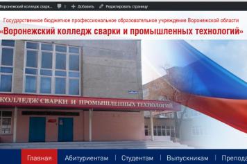 Воронежский колледж сварки и промышленных технологий