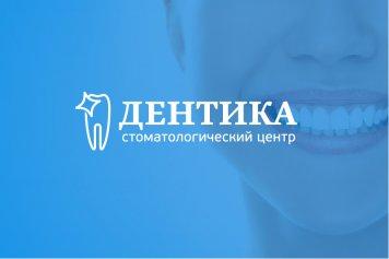 Стоматологическая клиника «Дентика»