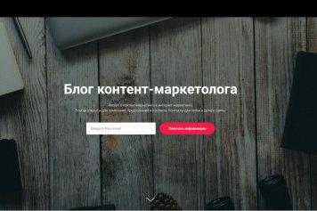 Блог контент-маркетолога