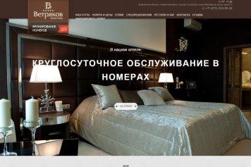 """Бутик-отель """"Ветряков"""""""