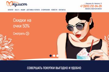 """Интернет-витрина сети магазинов """"Окулист"""""""