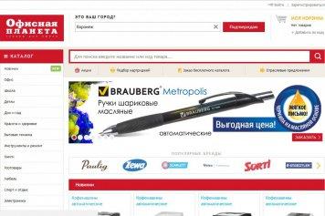 Интернет-магазин «Офисная планета»