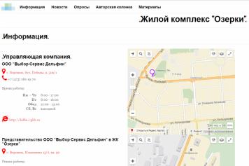 """Cайт жильцов и гостей ЖК """"Озерки"""""""