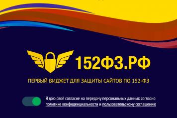 152ФЗ.РФ