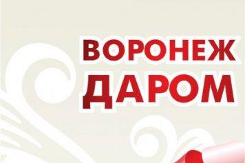 Воронеж Даром