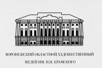 Воронежский областной художественный музей им. И.Н. Крамского