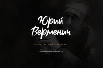 Юрий Верменич - Человек, который изменил все