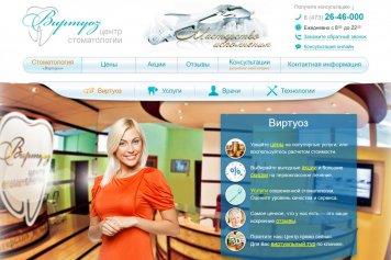 Центр стоматологии «Виртуоз»