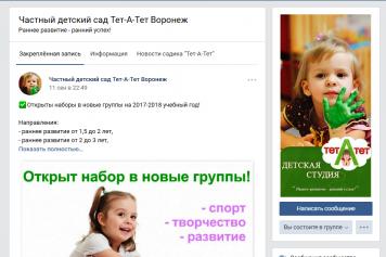 """Частный детский сад """"Тет-А-Тет"""" Воронеж"""