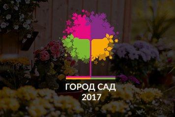 Сайт Фестиваля Город-Сад 2017