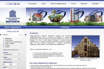 Инвестиционная компания «Воронеж»