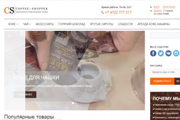 Интернет-супермаркет кофе и чая