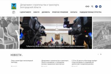 Департамент строительства итранспорта Белгородской области