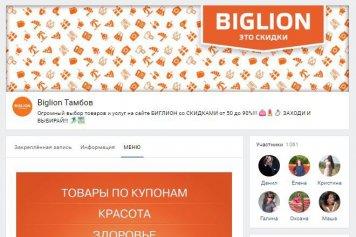 Biglion Тамбов