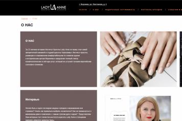 Корпоративный сайт института красоты Lady Anne