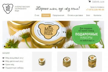 Интернет-магазин натурального меда