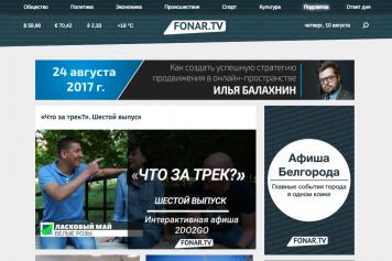 Сетевое издание FONAR.TV