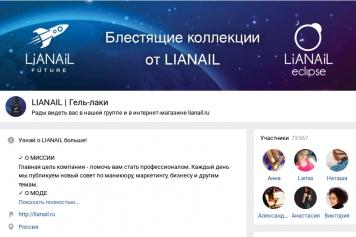 """Продвижение бренда товаров для мастеров ногтевого сервиса """"LIANAIL"""""""