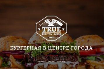True Бургеры