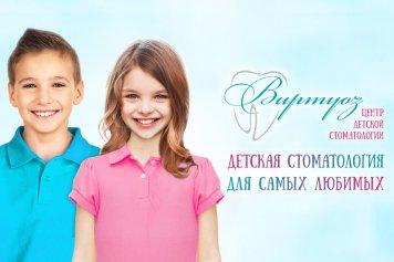 Центр детской стоматологии «Виртуоз»
