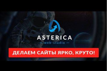 Asterica - делает highload проекты и не только