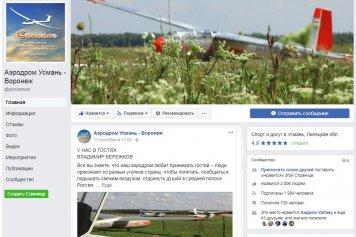 Авиационно-технический спортивный клуб «Сапсан»