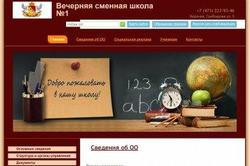Вечерняя школа №1