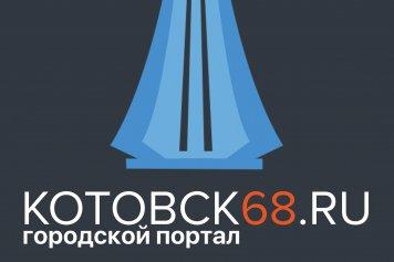 Городской портал Котовска