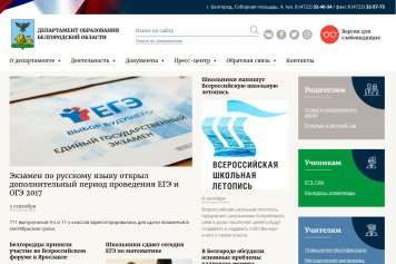 Департамент образования Белгородской области