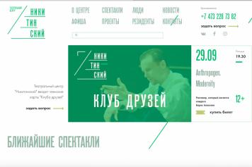 Сайт театрального центра Никитинский