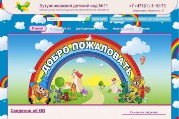 Бутурлиновский детский сад №11
