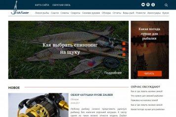 Рыболовный интернет-журнал