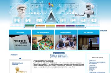 """Центр инновационного развития для детей и взрослых """"Пифаград"""""""