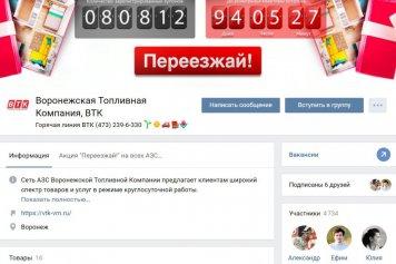 Группы Воронежской Топливной Компании