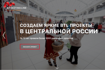 агентство Marketing Line