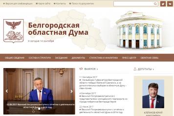 Сайт Белгородской областной Думы