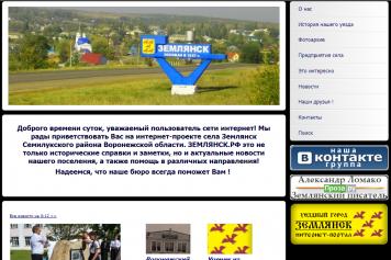 Интернет портал ЗЕМЛЯНСК РФ