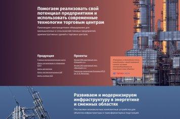 Промышленные системы
